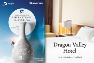39th International Ski Festival Dragon Valley Deluxe Family Twin
